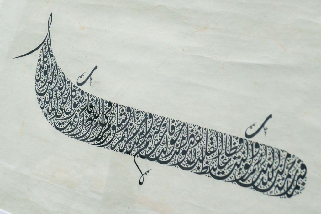 Gambar atas ialah salah satu hasil seni tulisan khat di masjid itu. - Foto BH oleh NUR DIYANA TAHA